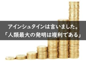 FX複利運用による圧倒的な資産の増やし方