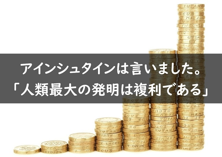 FX複利運用による圧倒的な資産の増やし方【100万円から1億円計画】