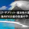 海外FX口座のリスク