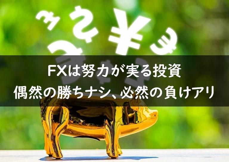 FXで失敗する3つの理由と解決策