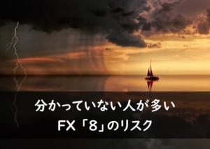 FXの8つのリスク