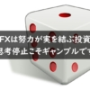 思考停止こそFXではギャンブルです