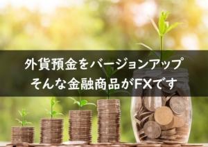FX vs 外貨預金