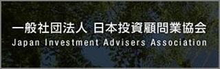 日本投資顧問業協会バナーリンク