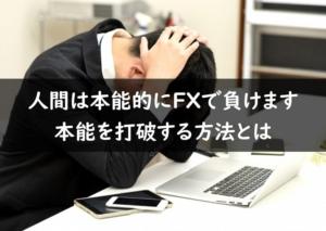 FXで負ける理由