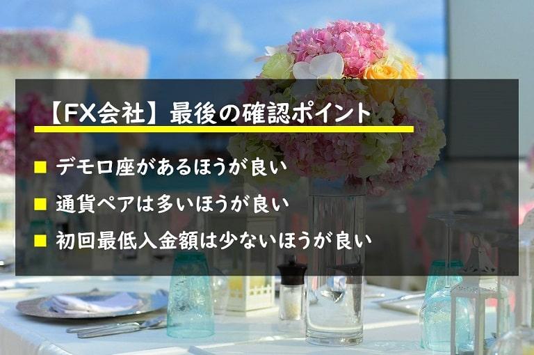 【FX会社選び】最後の確認ポイント