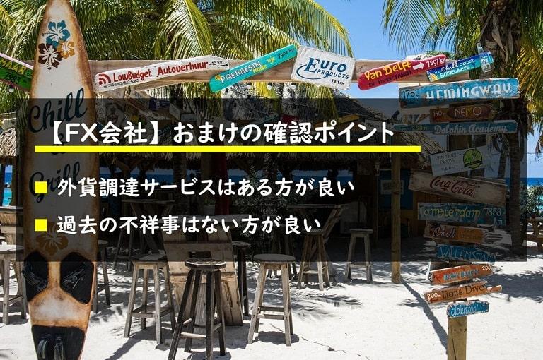 【FX会社選び】オマケの確認ポイント