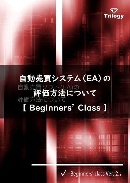 自動売買システム(EA)の評価方法について【Beginners' Class】