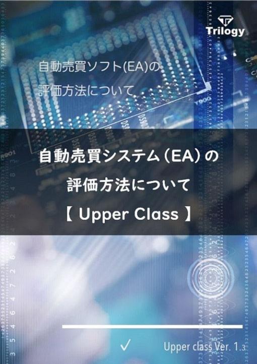 FX自動売買ソフト(EA)の評価方法について【Upper