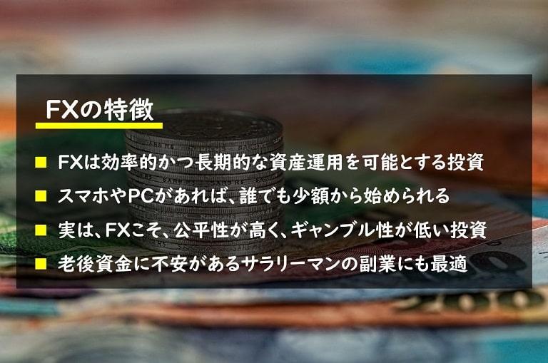 FXの特徴