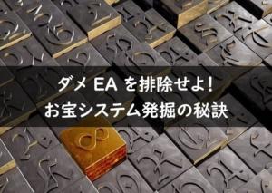 【MT4EA】優秀システムのチェックリスト