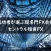 セントラル短資FXが成功者に選ばれる理由