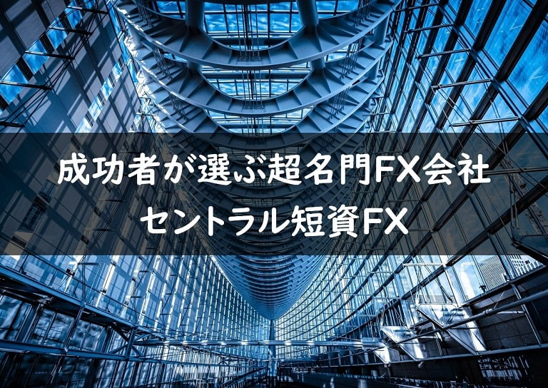 【セントラル短資FX】成功者に選ばれる理由【超名門FX会社の紹介】