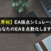 EA点数化シミュレーター