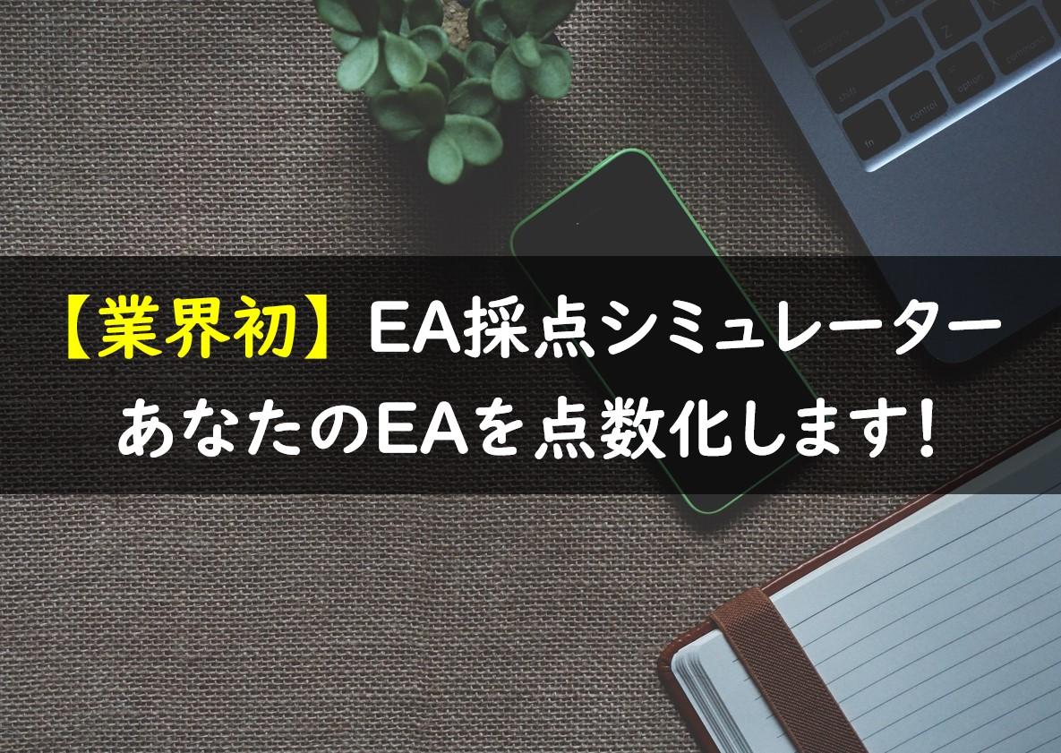 EA採点シミュレーター