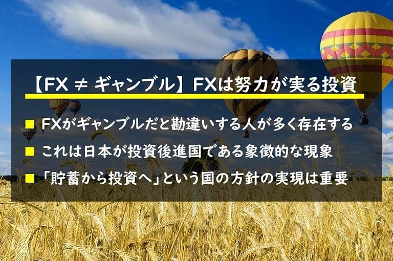 【FX≠ギャンブル】FXは努力が実る投資