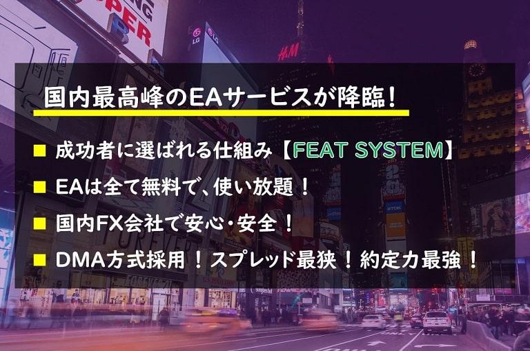 最強のEAサービス【FEAT SYSTEM】