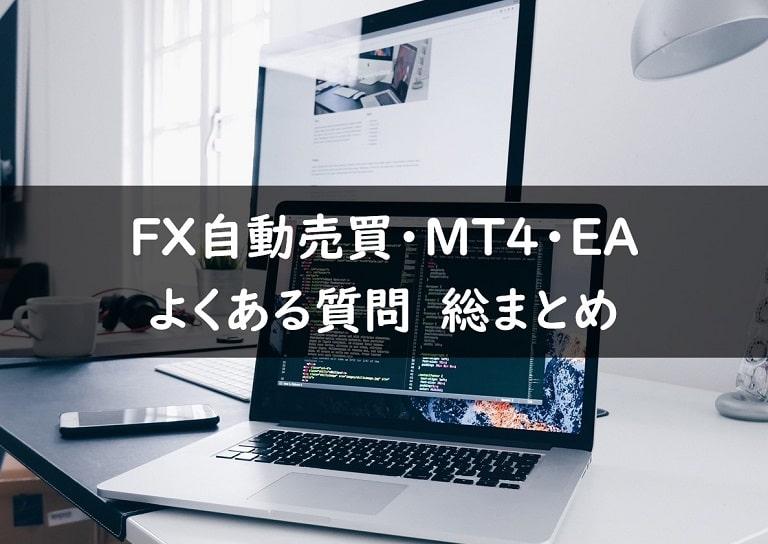【FX自動売買・MT4・EA】よくある質問(総まとめ)