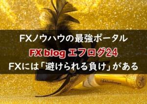 FXのやり方_FAQ