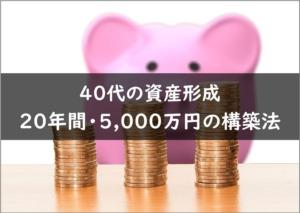 【40代の資産形成】20年間・5000万円の構築法