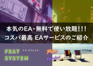 FEAT-SYSTEM・無料で使い放題のEAサービス