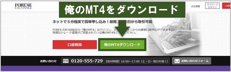 俺のMT4をダウンロード