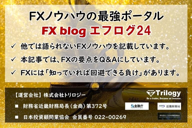FXの要点_FAQ