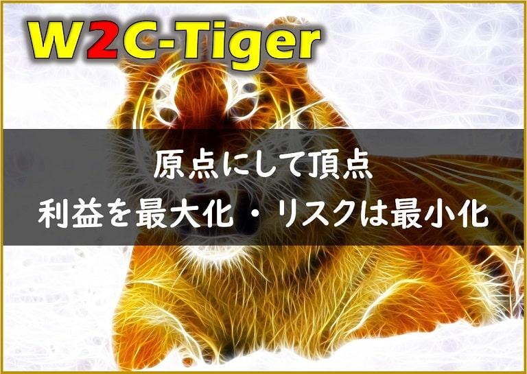 W2C-Tiger_最強の順張りトレンドフォローEA
