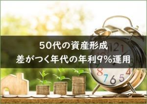【50代の資産形成】差がつく年代の年利9%運用