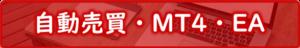 FX自動売買・MT4・EA