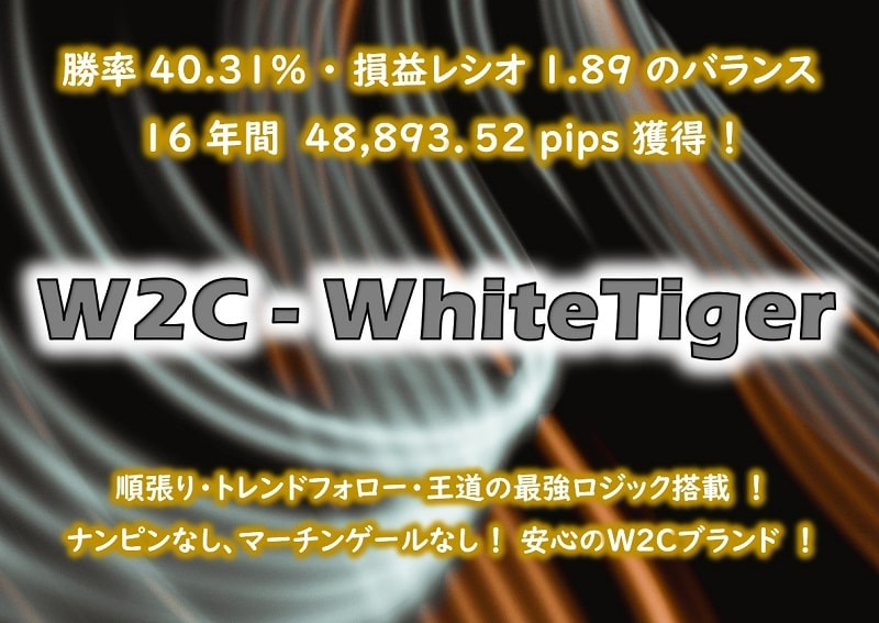 W2C-WhiteTiger