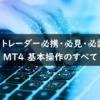 EAトレーダー必携・必見・必読のMT4基本操作のすべて